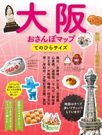 大阪おさんぽマップ てのひらサイズ