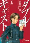ダブル・キャスト〈上〉-電子書籍