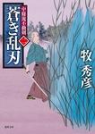 中條流不動剣 二 蒼き乱刃-電子書籍