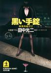 黒い手錠~麻薬取締官2~-電子書籍