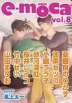 e-moca vol.8-電子書籍