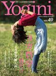 Yogini(ヨギーニ) Vol.49-電子書籍