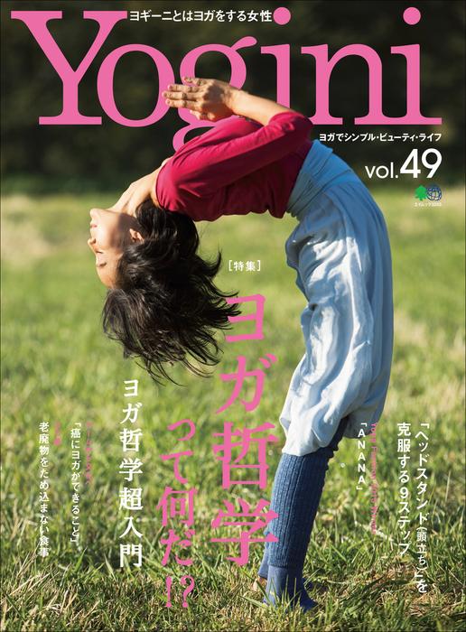 Yogini(ヨギーニ) Vol.49拡大写真