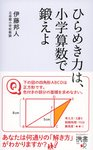 ひらめき力は、小学算数で鍛えよ-電子書籍