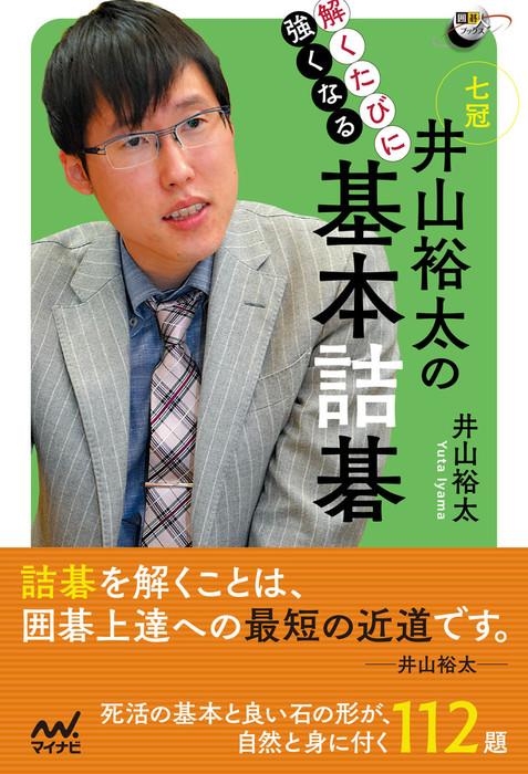 解くたびに強くなる 井山裕太の基本詰碁拡大写真