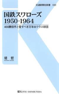 国鉄スワローズ1950-1964-電子書籍