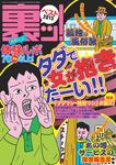 裏ッ!ベスト2015-電子書籍