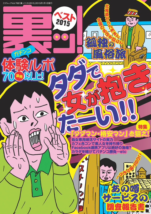 裏ッ!ベスト2015-電子書籍-拡大画像