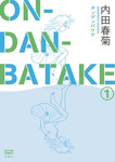 ON・DAN・BATAKE / 1-電子書籍