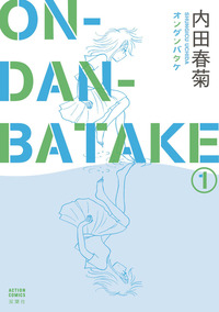 ON・DAN・BATAKE / 1
