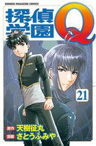 探偵学園Q(21)