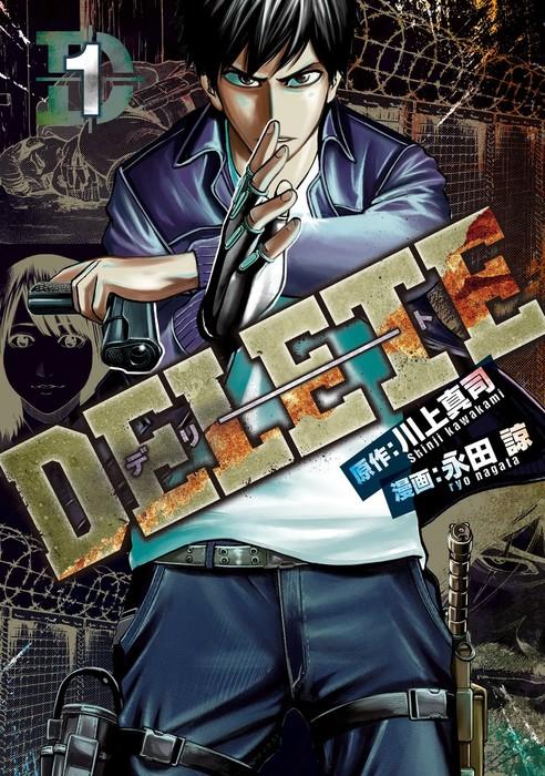 DELETE(1)-電子書籍-拡大画像