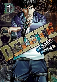 DELETE(1)-電子書籍
