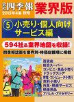 会社四季報 業界版【5】小売り・個人向けサービス編 (15年秋号)-電子書籍