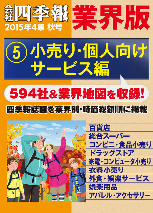 会社四季報 業界版【5】小売り・個人向けサービス編 (15年秋号)拡大写真