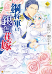 鋼将軍の銀色花嫁-電子書籍