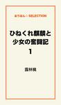 ひねくれ麒麟と少女の奮闘記1-電子書籍