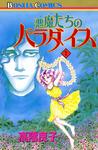 悪魔たちのパラダイス(1)-電子書籍