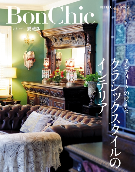 BonChic 愛蔵版 クラシックスタイルのインテリア-電子書籍-拡大画像