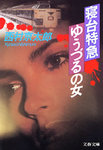 寝台特急「ゆうづる」の女-電子書籍
