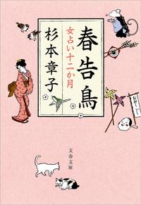 春告鳥 女占い十二か月-電子書籍