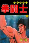 拳闘士 11-電子書籍