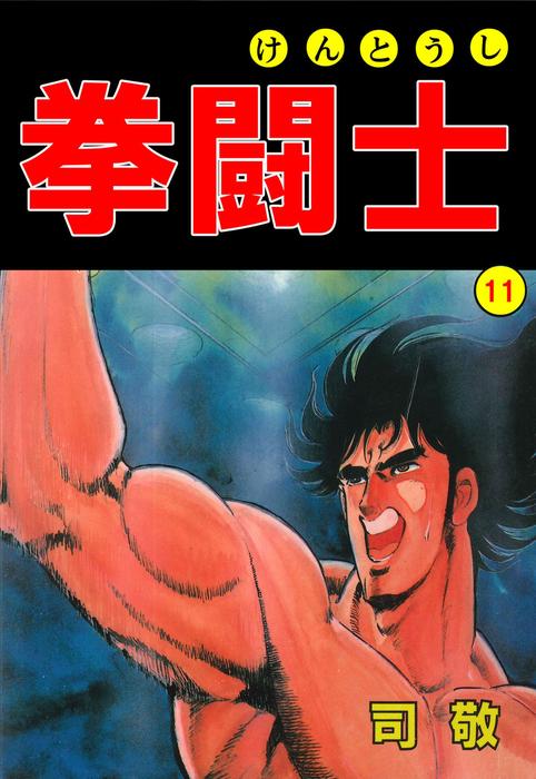 拳闘士11拡大写真
