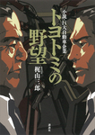 トヨトミの野望 小説・巨大自動車企業-電子書籍