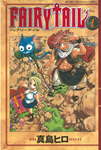 FAIRY TAIL(1)-電子書籍