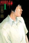 ヒミズ(1)-電子書籍