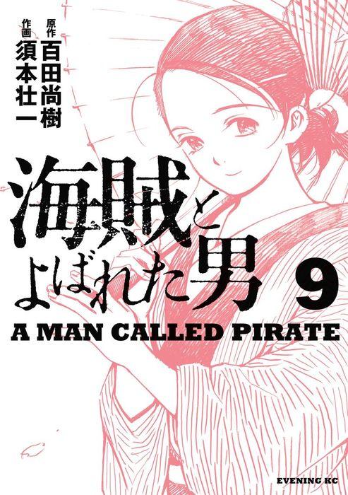 海賊とよばれた男(9)-電子書籍-拡大画像