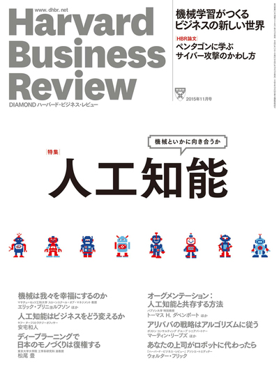 DIAMONDハーバード・ビジネス・レビュー  15年11月号-電子書籍