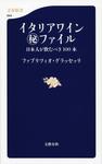 イタリアワイン(秘)ファイル 日本人が飲むべき100本-電子書籍