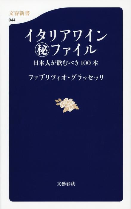 イタリアワイン(秘)ファイル 日本人が飲むべき100本拡大写真