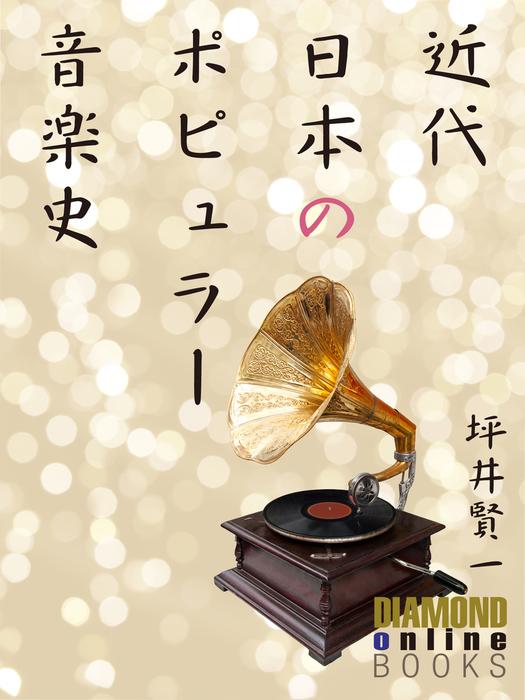 近代日本のポピュラー音楽史拡大写真