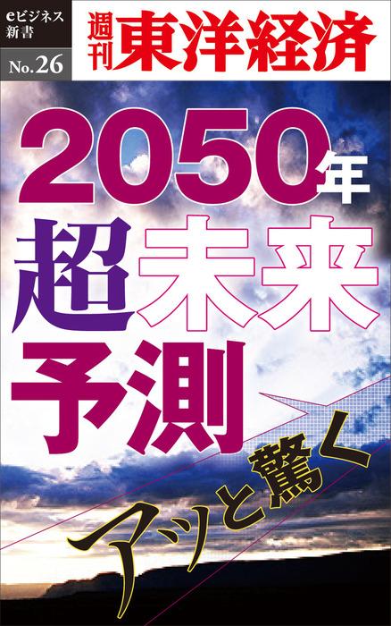 あっと驚く2050年・超未来予測―週刊東洋経済eビジネス新書No.26-電子書籍-拡大画像