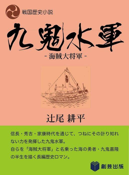 九鬼水軍-電子書籍-拡大画像