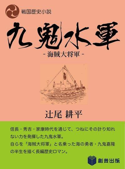 九鬼水軍-電子書籍