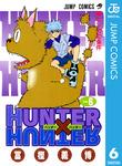 HUNTER×HUNTER モノクロ版 6-電子書籍