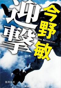 迎撃-電子書籍