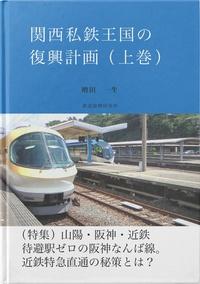 関西私鉄王国の復興計画(上巻)