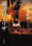 復讐捜査線 刑事通訳官エリザ-電子書籍