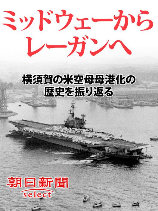 ミッドウェーからレーガンへ 横須賀の米空母母港化の歴史を振り返る拡大写真