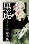 黒虎 2-電子書籍