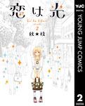 恋は光 2-電子書籍