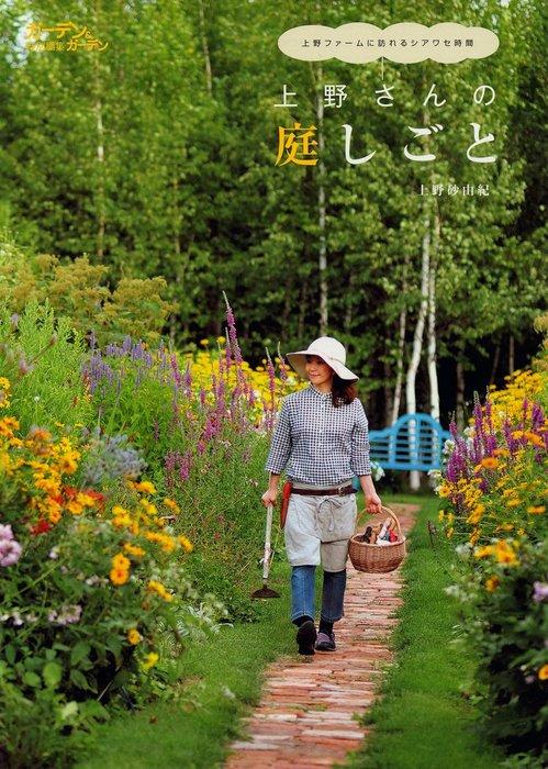 上野さんの庭しごと : 上野ファームに訪れるシアワセ時間-電子書籍-拡大画像