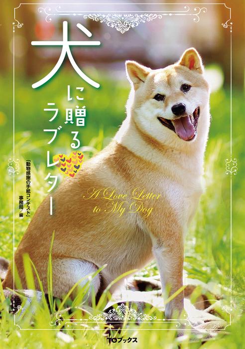 犬に贈るラブレター拡大写真