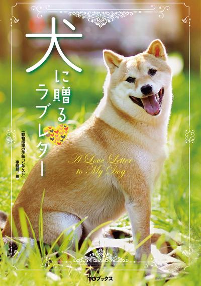 犬に贈るラブレター-電子書籍