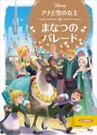 アナと雪の女王 まなつの パレード-電子書籍