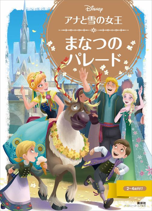 アナと雪の女王 まなつの パレード-電子書籍-拡大画像